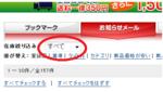 ブックオフオンライン2.png
