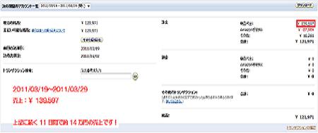 注文画面2.png